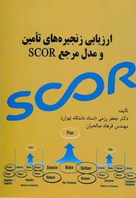 ارزيابي زنجيره هاي تامين و مدل مرجع SCOR (رزمي) ترمه