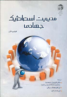 مديريت استراتژيك جهاني (رحيم نيا) به نشر