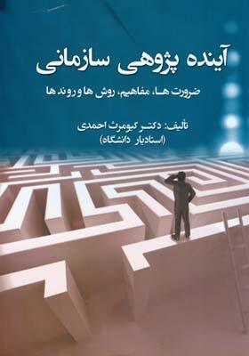 آينده پژوهي سازماني (احمدي) ترمه