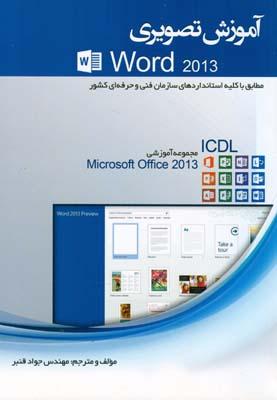 آموزش تصويري Word 2013 (قنبر) كتاب آوا