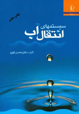 سیستمهای انتقال آب (کهرم) فردوسی مشهد