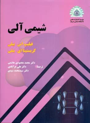 شيمي آلي بيلي (محمودي هاشمي) صنعتي شريف