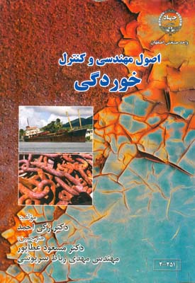 اصول مهندسي و كنترل خوردگي احمد (عطاپور) جهاد صنعتي اصفهان