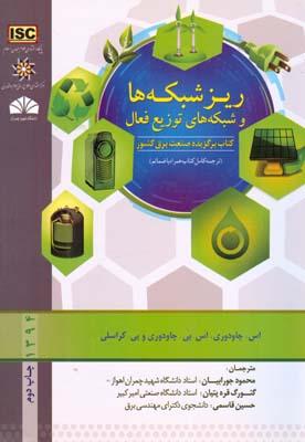 ريز شبكه ها و شبكه هاي توزيع فعال چاودوري (جورابيان) علوم جهان اسلام