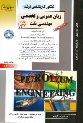 كنكور كارشناسي ارشد زبان عمومي و تخصصي مهندسي نفت جلد 4 (ميرجردوي) راهيان ارشد