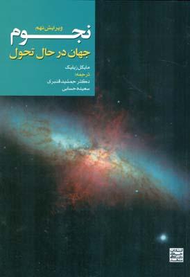 نجوم جهان در حال تحول زيليك (قنبري) جهاد دانشگاهي مشهد