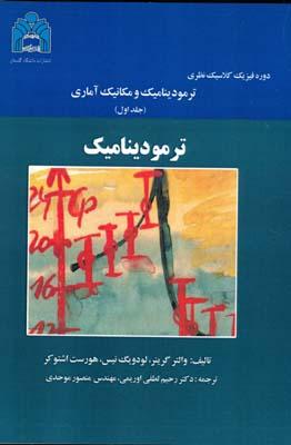 ترموديناميك و مكانيك آماري گرينر جلد 1 (لطفي) دانشگاه گلستان