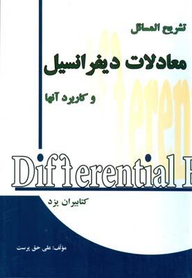 تشريح المسائل معادلات ديفرانسيل و كاربرد آنها (حق پرست) غزل