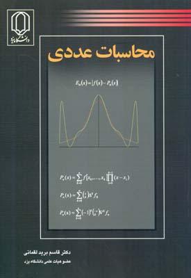 محاسبات عددي (لقماني) دانشگاه يزد