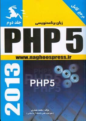 مرجع كامل زبان برنامه نويسي php 5 جلد 2 (مصدري) ناقوس