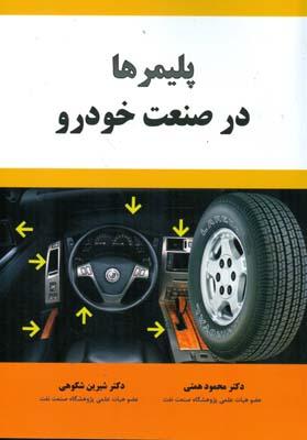 پليمرها در صنعت خودرو (همتي) كتاب آوا