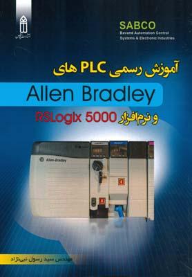 آموزش رسمي PLC هاي Allen Bradley و نرم افزار RSLogix 5000 (نبي نژاد) قديس