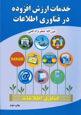 خدمات ارزش افزوده در فناوري اطلاعات (قمي) علوم رايانه