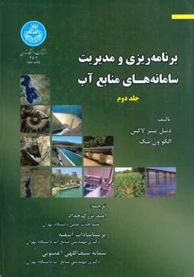 برنامه ريزي و مديريت سامانه هاي منابع آب جلد 2 لاكس (بزرگ حداد) دانشگاه تهران