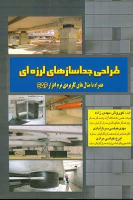 طراحي جداسازهاي لرزه اي (مهدي زاده) عمارت پارس