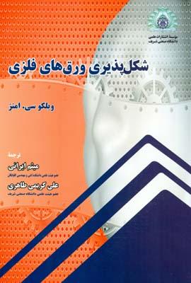 شكل پذيري ورق هاي فلزي امنز (ايراني) صنعتي شريف