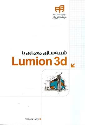 شبيه سازي معماري با lumion 3d (بناء) كيان رايانه
