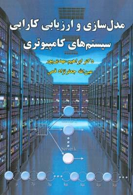 مدل سازی و ارزیابی کارایی سیستم های کامپیوتری (مهدی پور) علوم رایانه