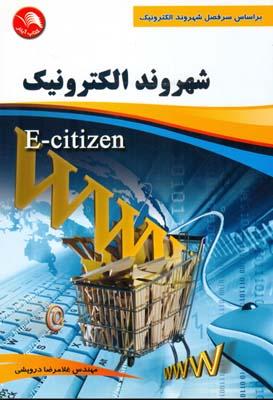 شهروند الكترونيك E-Citizen (درويشي) آيلار