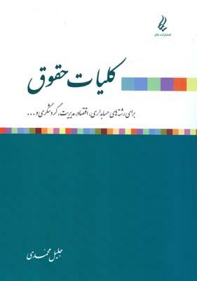 كليات حقوق (محمدي) يانار