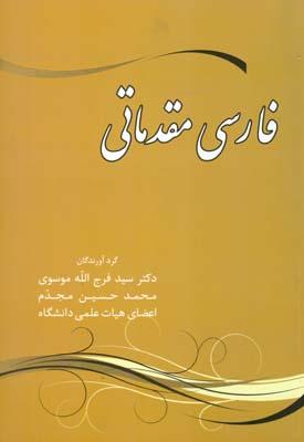 فارسي مقدماتي (موسوي) زوار