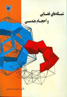 شبكه هاي فضايي و احجام هندسي (رضواني) دانشگاه آزاد معاونت پژوهش