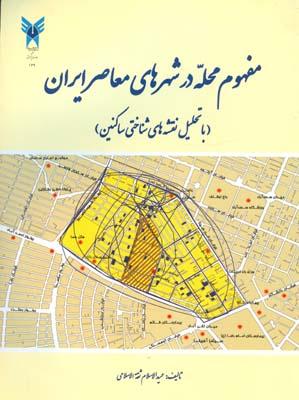 مفهوم محله در شهرهاي معاصر ايران (ثقه الاسلامي) دانشگاه آزاد اسلامي مشهد