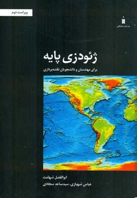 ژئودزي پايه (شهامت) كتاب دانشگاهي