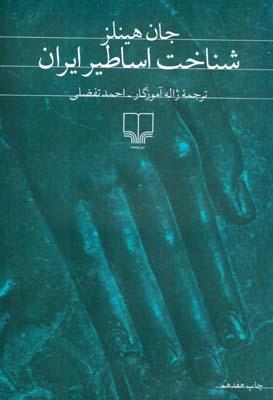 شناخت اساطير ايران هينلز (آموزگار) چشمه