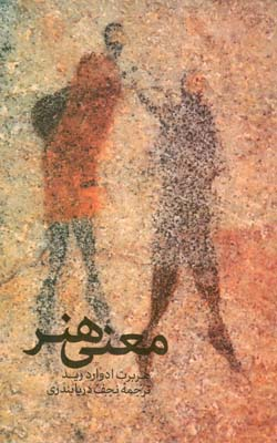 معني هنر ريد (دريا بندري) علمي و فرهنگي