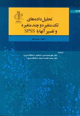 تحليل داده هاي تك متغيره و چند متغيره با spss هو (واحدي) دانشگاه تبريز