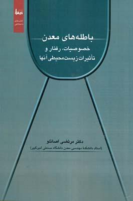 باطله هاي معدن (اصانلو) نشر صدا