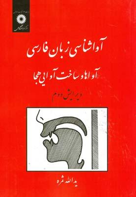آواشناسي زبان فارسي (ثمره) مركز نشر