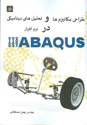 طراحي مكانيزم ها و تحليل هاي ديناميكي در نرم افزار abaqus (مصطفائي) ناقوس