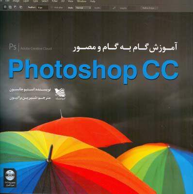 آموزش گام به گام و مصور photoshop cc جانسون (براتيون) گوتنبرگ