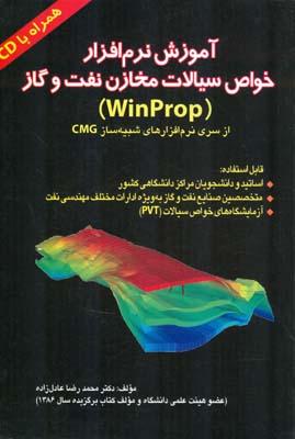 آموزش نرم افزار خواص سيالات مخازن نفت و گاز WINPROP (عادل زاده) آوا