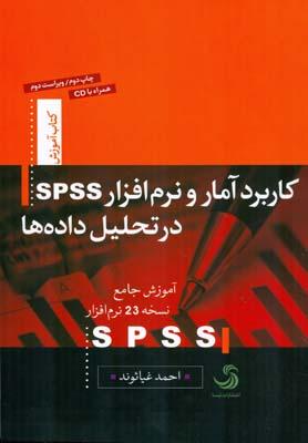 كاربرد آمار و نرم افزار spss در تحليل داده ها (غياثوند) تيسا