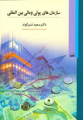 سازمان هاي پولي و مالي بين المللي (شيركوند) كوير