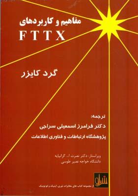 مفاهيم و كاربردهاي fttx كايزر (اسمعيلي) نوج