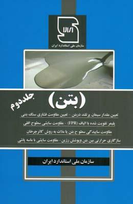 بتن جلد 2 (سازمان ملي استاندارد ايران) عمارت پارس