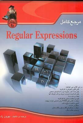 مرجع كامل Regular expresion (راد) پندار پارس
