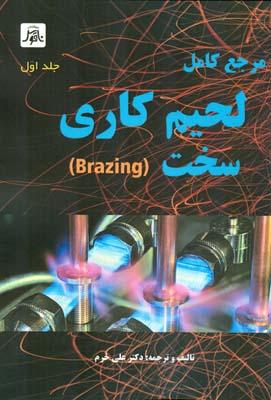 مرجع كامل لحيم كاري سخت جلد 1 brazing (خرم) ناقوس
