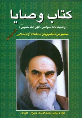 كتاب وصايا (عليزاده) فردوس