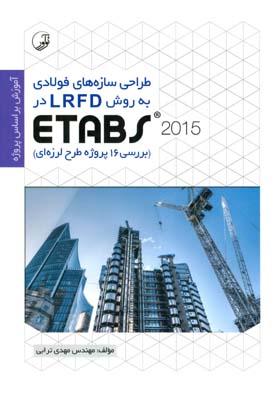 طراحي سازه هاي فولادي به روش lrfd در etabs (ترابي) نوآور