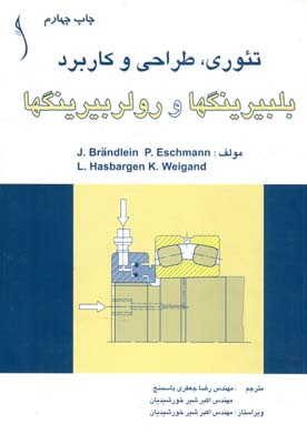 تئوري طراحي و كاربرد بلبيرينگها و رولربيريرينگها Eschmann (باسمنج) طراح