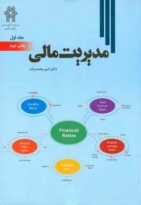 مديريت مالي جلد 1 (محمدزاده) دانشگاه علوم اقتصادي