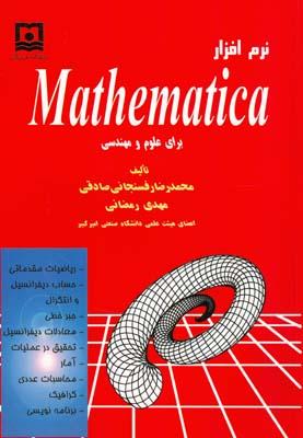 نرم افزار Mathematica براي علوم و مهندسي (رفسنجاني صادقي) دانشگاه هرمزگان