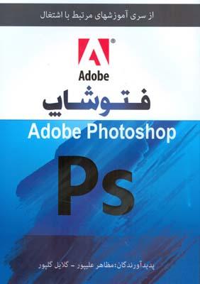 Adobe فتوشاپ Ps (عليپور) توسعه دهندگان