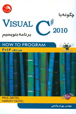 چگونه با Visual C#2010 برنامه نويسي بنويسيم ديتل (پاشايي) ادبستان