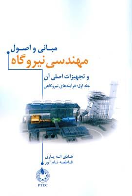 مباني و اصول مهندسي نيروگاه و تجهيزات اصلي آن جلد 1 (اله ياري) سارگل